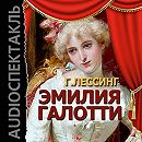 Эмилия Галотти (спектакль)