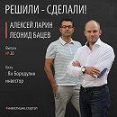 ЯнБородулин– успешный бизнесмен иначинающий инвестор