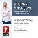 Алексей Сергиенко.Как одновременно быть бизнесменом, художником и йогом