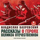 Рассказы о героях Великой Отечественной