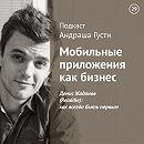 Денис Жаданов (Readdle): как всегда быть первым