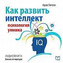 Как развить интеллект: психология умника