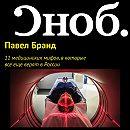 11 медицинских мифов, в которые все еще верят в России