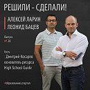 Дмитрий Косарев– простой, искренний, убежденный основатель ресурса High School Guide
