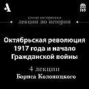 Октябрьская революция 1917 года и начало Гражданской войны (Лекция)