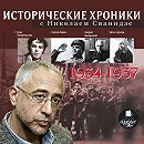 Исторические хроники с Николаем Сванидзе. Выпуск 5. 1934-1937