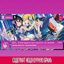 Выпуск 114: Смотри «Наруто» – спасай аниме!