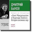 Лекция «Осип Мандельштам и Надежда Хазина»