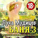 Лука Мудищев или «Баня-3»