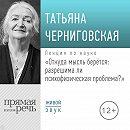 Лекция «Откуда мысль берется: разрешима ли психофизическая проблема»