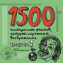 1500 интересных фактов, которые поражают воображение. Выпуск 1