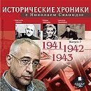 Исторические хроники с Николаем Сванидзе. Выпуск 7. 1941-1943