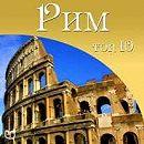 Рим. 10 мест, которые вы должны посетить