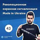 43. Валентин Гриценко: разработка гаджетов для безопасности