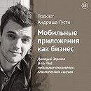 Дмитрий Зарюта (Easy Ten): мобильные откровения пластического хирурга