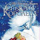 Снежная королева (спектакль)