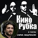Режиссер и продюссер Сарик Андреасян