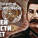 Александр Зиновьев - Нашей юности полёт, Введение в доносологию