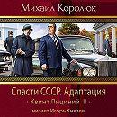 Спасти СССР. Адаптация