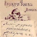 Чехов детям. «Ванька»