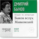 Лекция «Быков вслух. Маяковский»