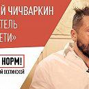Евгений Чичваркин о своих миллионах, новой девальвации, Путине и Собчак