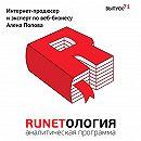 Интернет-продюсер и эксперт по веб-бизнесу Алена Попова