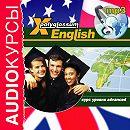 Аудиокурс «X-Polyglossum English. Курс уровня Advanced»