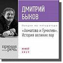 Лекция «Ахматова и Гумилев. История великих пар»