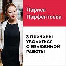 Лекция №2 «3 причины уволиться с нелюбимой работы»