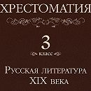 Хрестоматия 3 класс. Русская литература XIX в