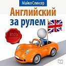 Английский за рулем