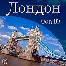 Лондон. 10 мест, которые вы должны посетить