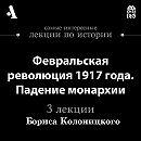 Февральская революция 1917 года. Падение монархии (Лекция)