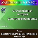 Цикл лекций «Отечественная история: допетровский период»