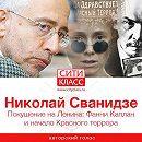 Покушение на Ленина: Фанни Каплан и начало Красного террора