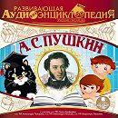 Русские писатели: А.С. Пушкин