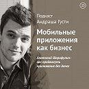 Анатолий Шарифулин: как продвинуть приложение без денег