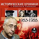 Исторические хроники с Николаем Сванидзе. Выпуск 11. 1953-1955