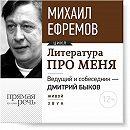 Литература про меня. Михаил Ефремов. Встреча 1-я