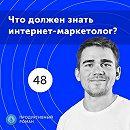 48. Книги и курсы для интернет-маркетолога. Что нужно знать начинающему маркетологу?