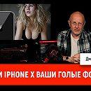 Зачем iPhone X ваши голые фото?