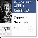 Лекция «Уинстон Черчилль»