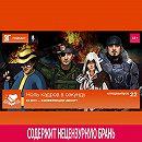 Спецвыпуск 22: E3 2015 — Конференция Ubisoft