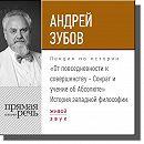 Лекция «От повседневности к совершенству – Сократ и учение об Абсолюте»