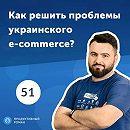 51. Артем Шевченко: B2B платформа, которая делает e-commerce эффективнее