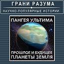 Пангея Ультима. Прошлое ибудущее планеты Земля