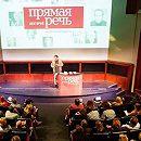 Лучшие образовательные лекции «Лекторий: Прямая речь»