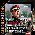 Александр Агренев