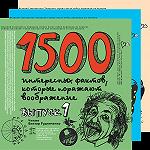 1500 интересных фактов